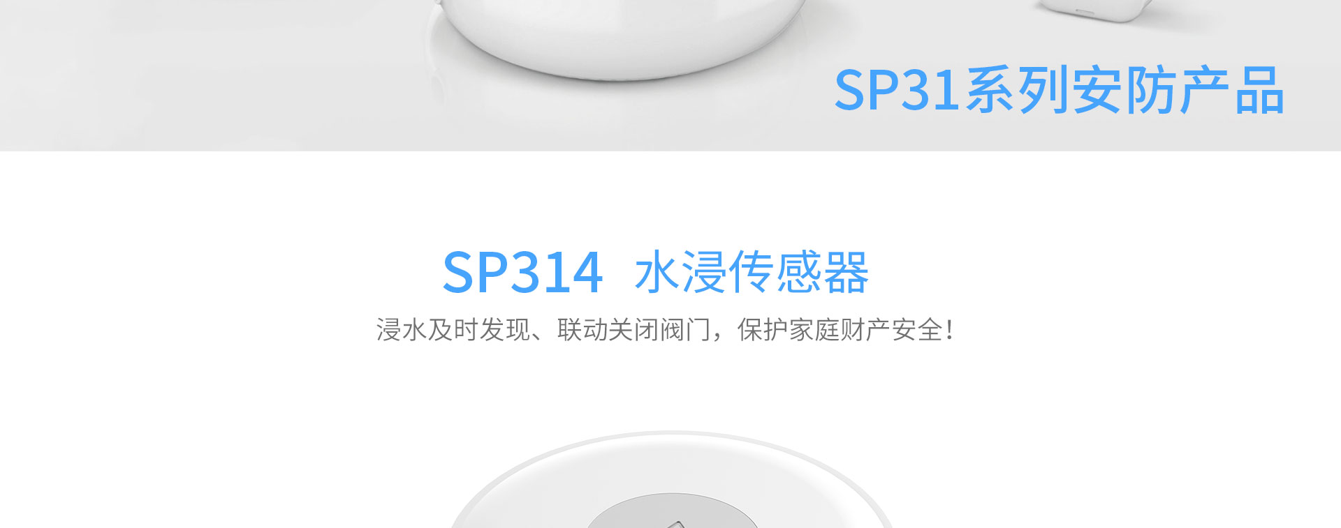 水浸探测器-SP314