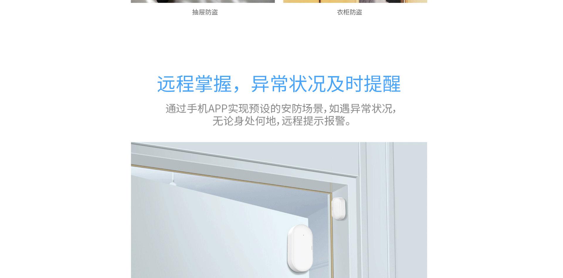 门窗开关传感器-SP315