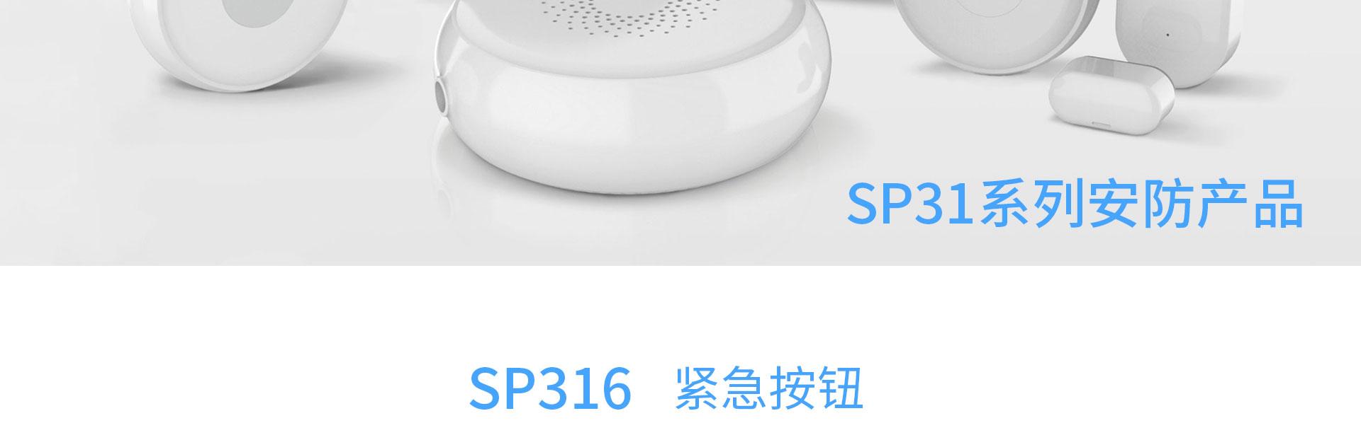 紧急按钮-SP316
