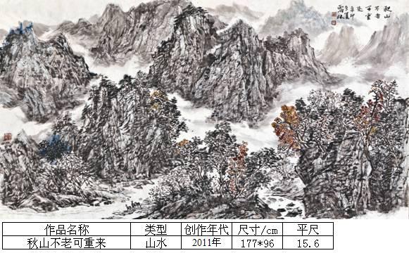 杨霜林25秋山不老可重来