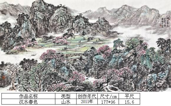 杨霜林27汉水春色