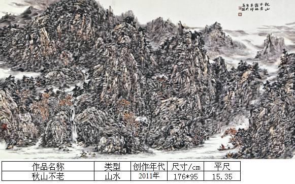杨霜林31秋山不老