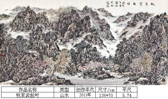 杨霜林32秋至云起时
