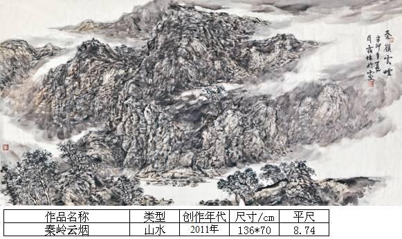 杨霜林34秦岭云烟