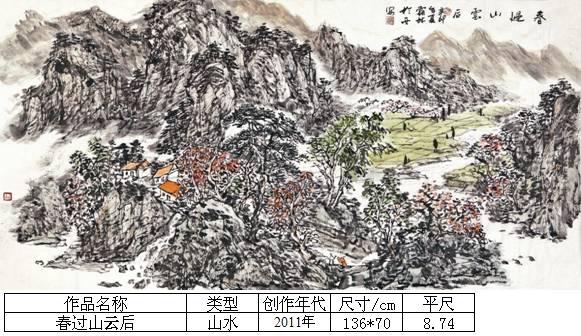 杨霜林36春过山云后