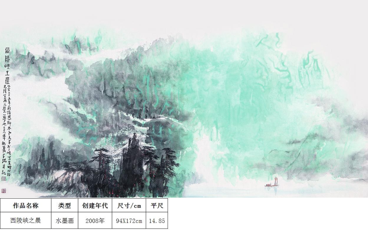 叶瑞琨-西陵峡之晨