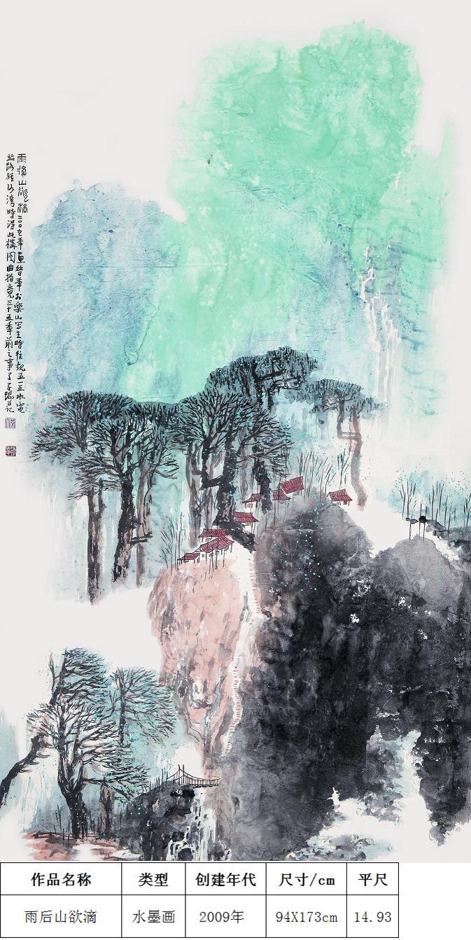 叶瑞琨-雨后山欲滴