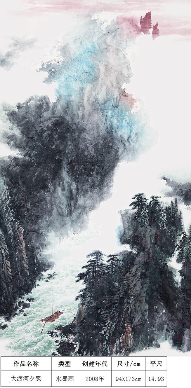 叶瑞琨-大渡河夕照
