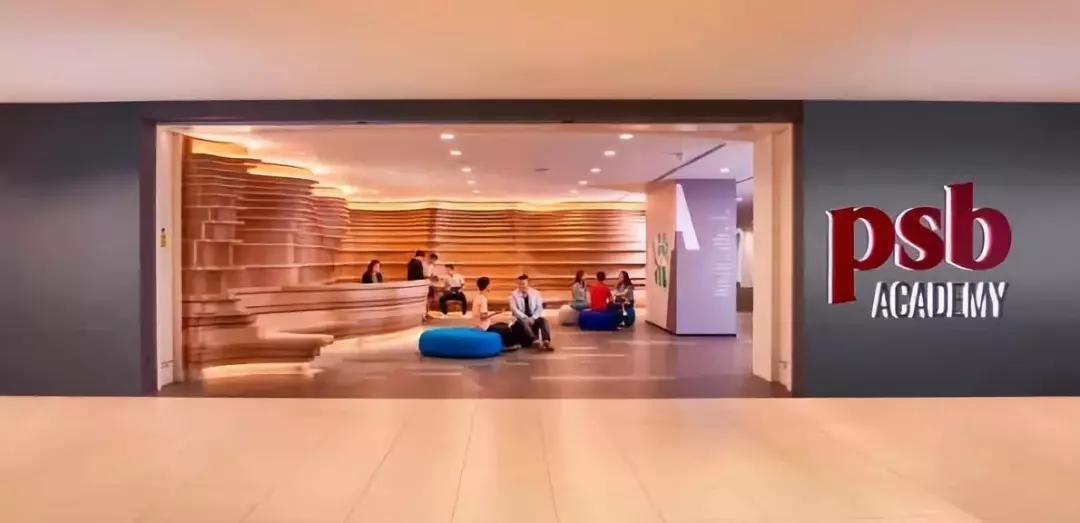 带你走进PSB学院第二新校区