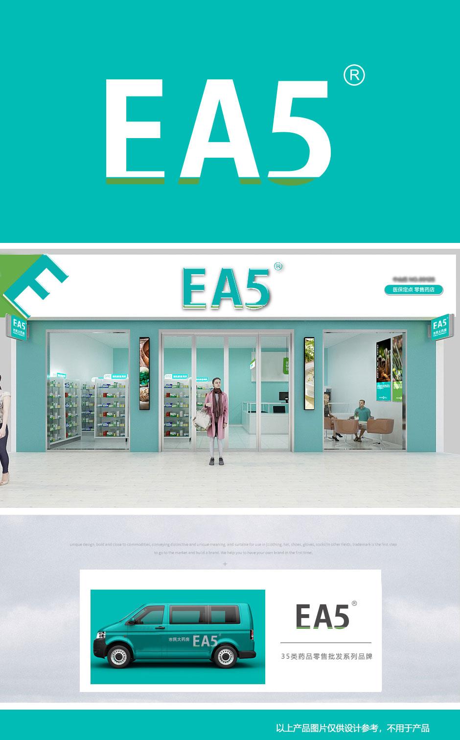第35类-EA 5