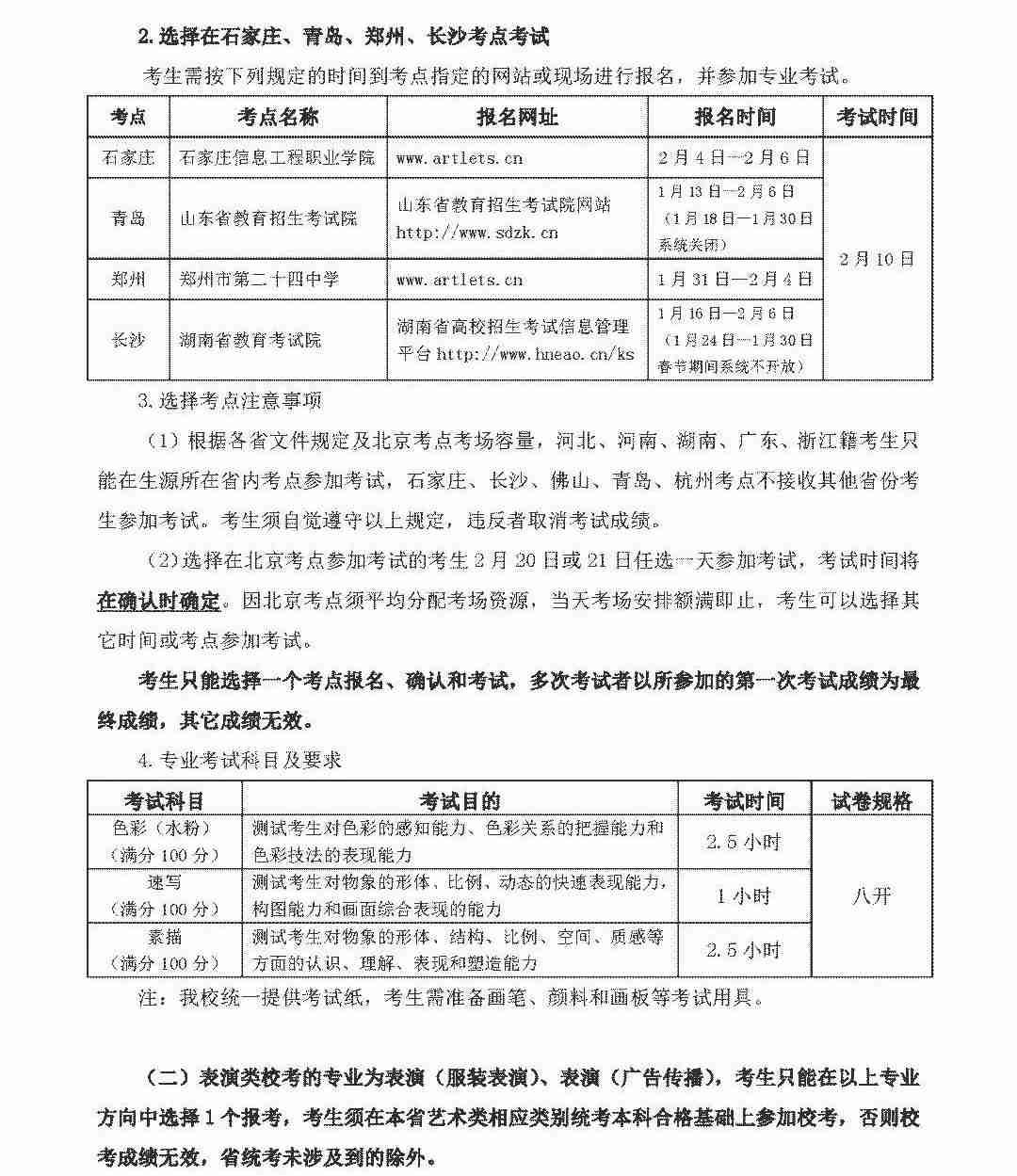 2020北京服装学院招生简章