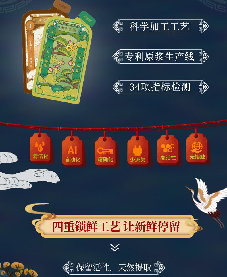 國潮風枸杞原漿