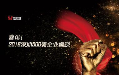喜讯 u乐娱乐用户登录跻身2018深圳500强平台