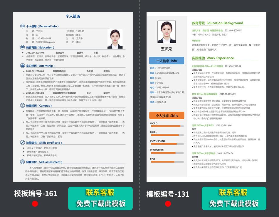 中文求职个人简历模板样本范文下载