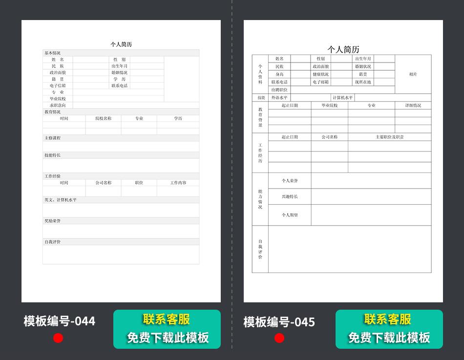个人简历表格空白模板下载