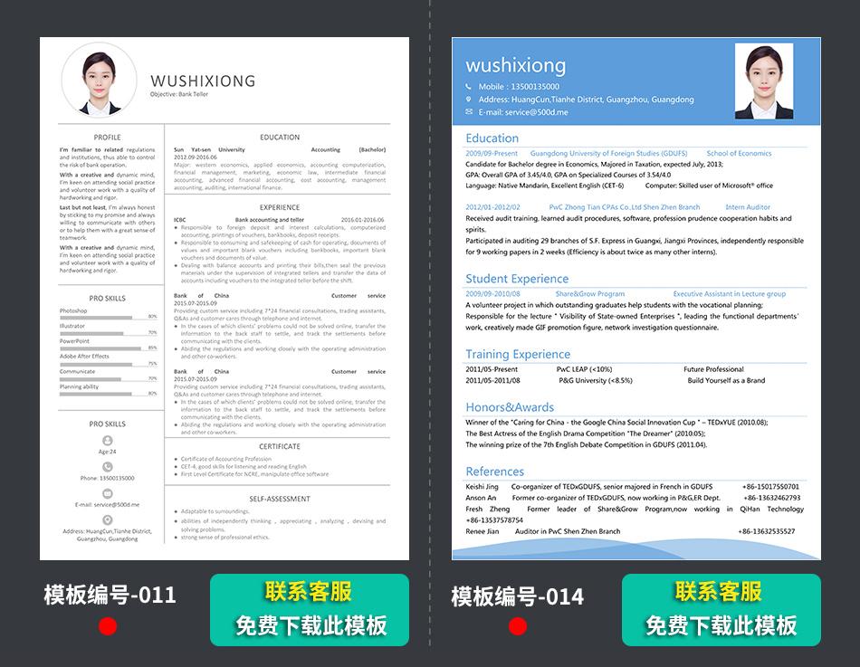 英语英文简历模板范文下载