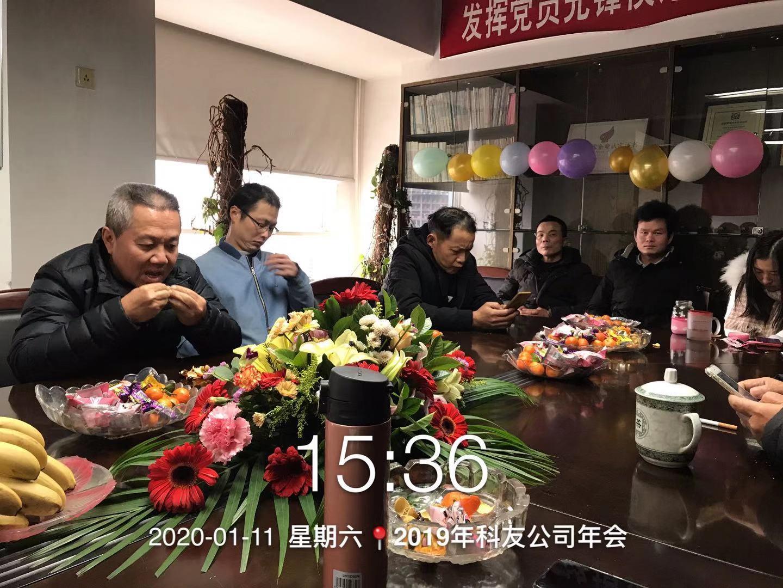 奋斗成就未来——长沙科友科技实业有限公司2019年年会顺利召开