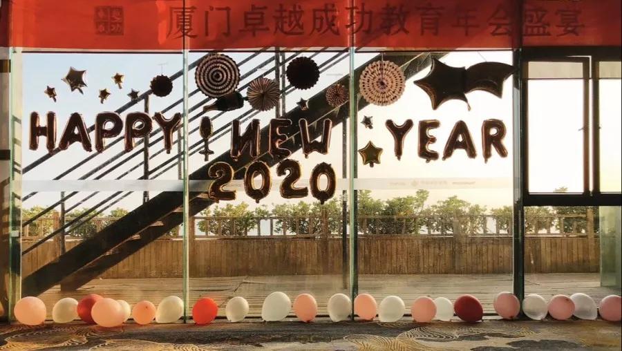 年会精彩回顾 | 卓越成功2020尾牙宴