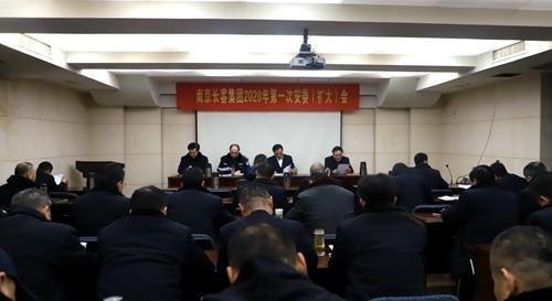 集团召开2020年第一次安委(扩大)会议