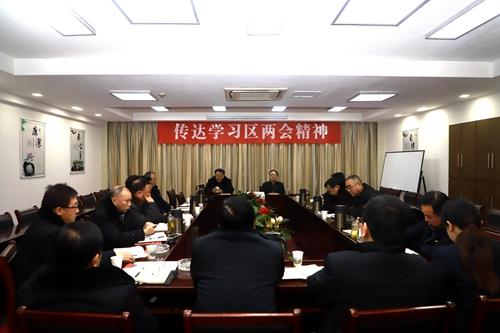 集团召开党群工作会议,强化党风廉政警示教育暨传达学习区两会精神