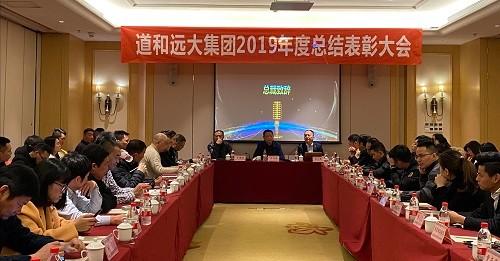 道和远大集团举行2019年度年终工作总结表彰大会