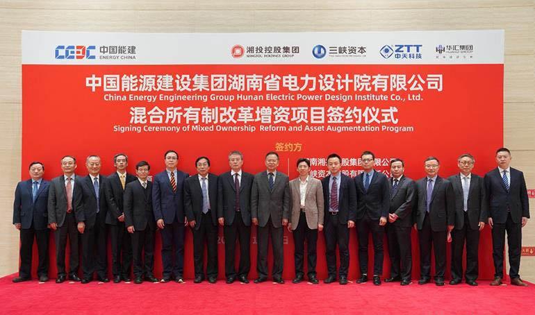 华汇集团作为战略投资者参与中国能源建湖南院混合所有制改革