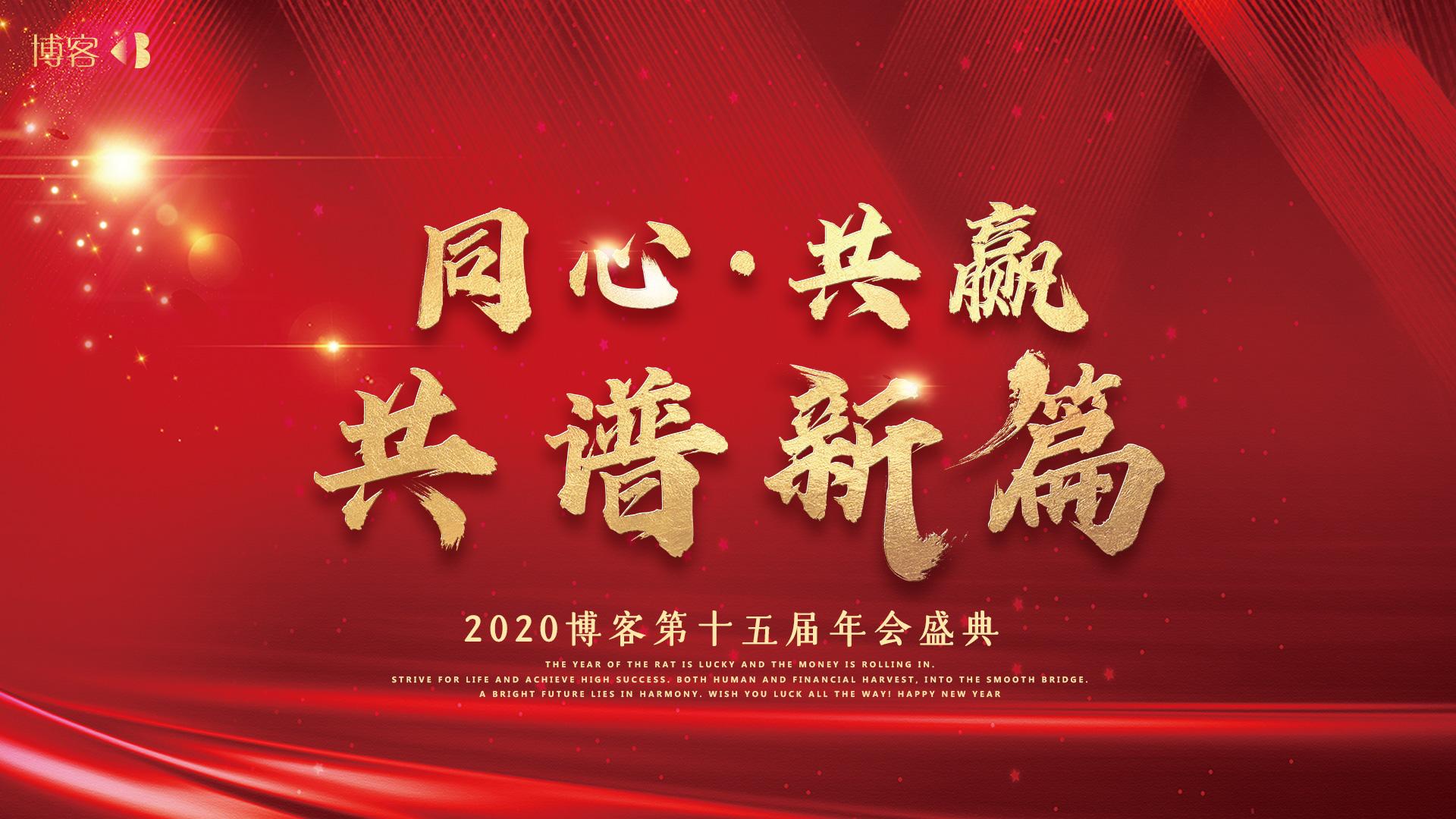 博客2020年会盛典 | 同心·共赢·共谱新篇