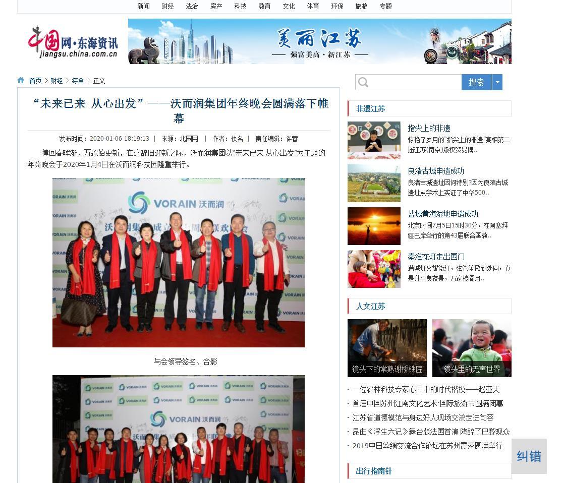 """感谢中国网报道:""""未来已来 从心出发""""——沃而润集团年终晚会圆满落下帷幕"""