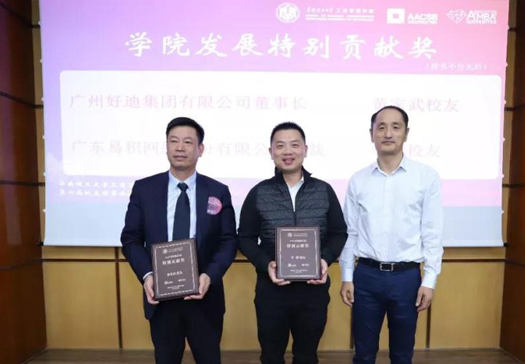 热烈祝贺好迪获得华工工管学院首期企业冠名教授席位