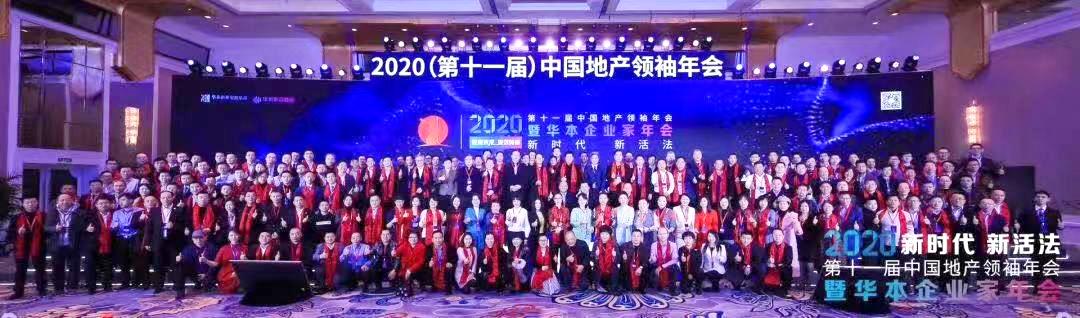 北京英国威廉希尔公司鸿图集团受邀参加2020(第十一届)中国地产领袖年会