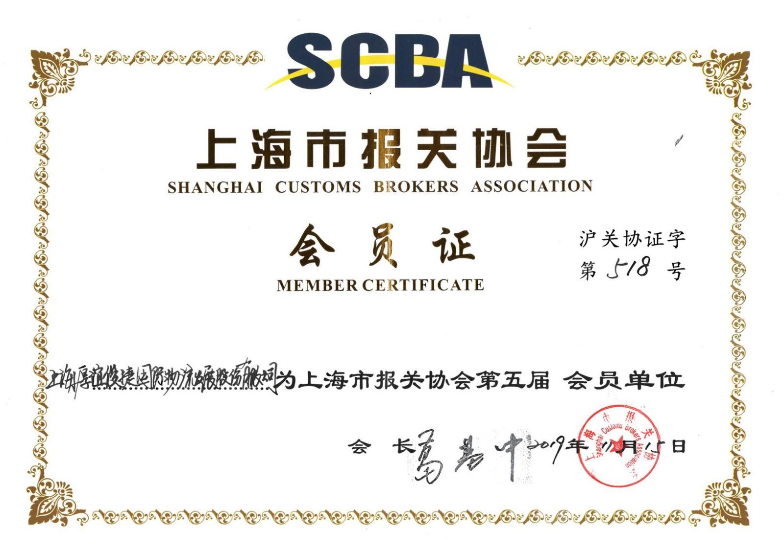 上海报关协会会员证