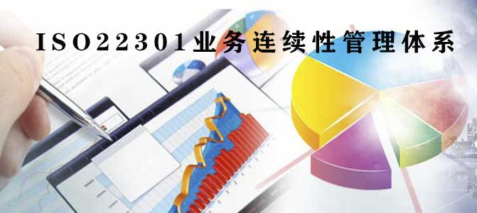 《ISO 22301:2019》的新变化