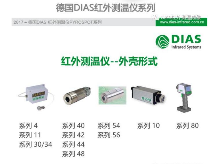 德国DIAS便携式、固定式红外测温仪PPT