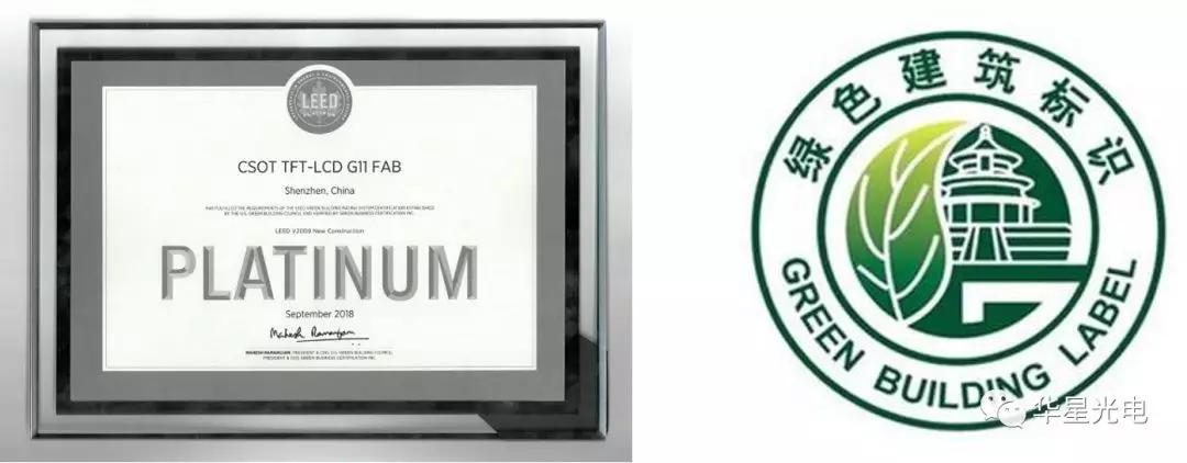 TCL华星G11项目荣获美国LEED铂金级和中国绿色建筑三星最高等级双认证