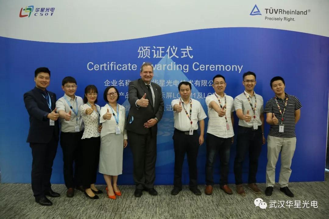 国内首张!武汉华星光电获TüV莱茵液晶屏Method 2低蓝光认证
