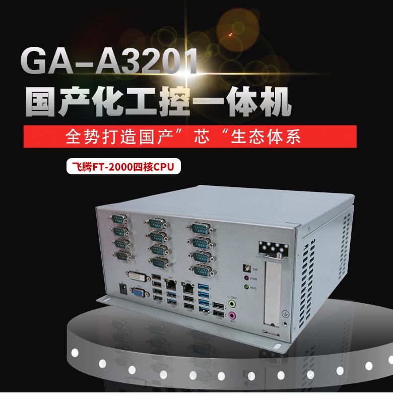 GA-A3201飞腾2000/4工控整机