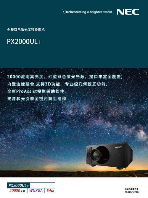 NP-PX2000UL+