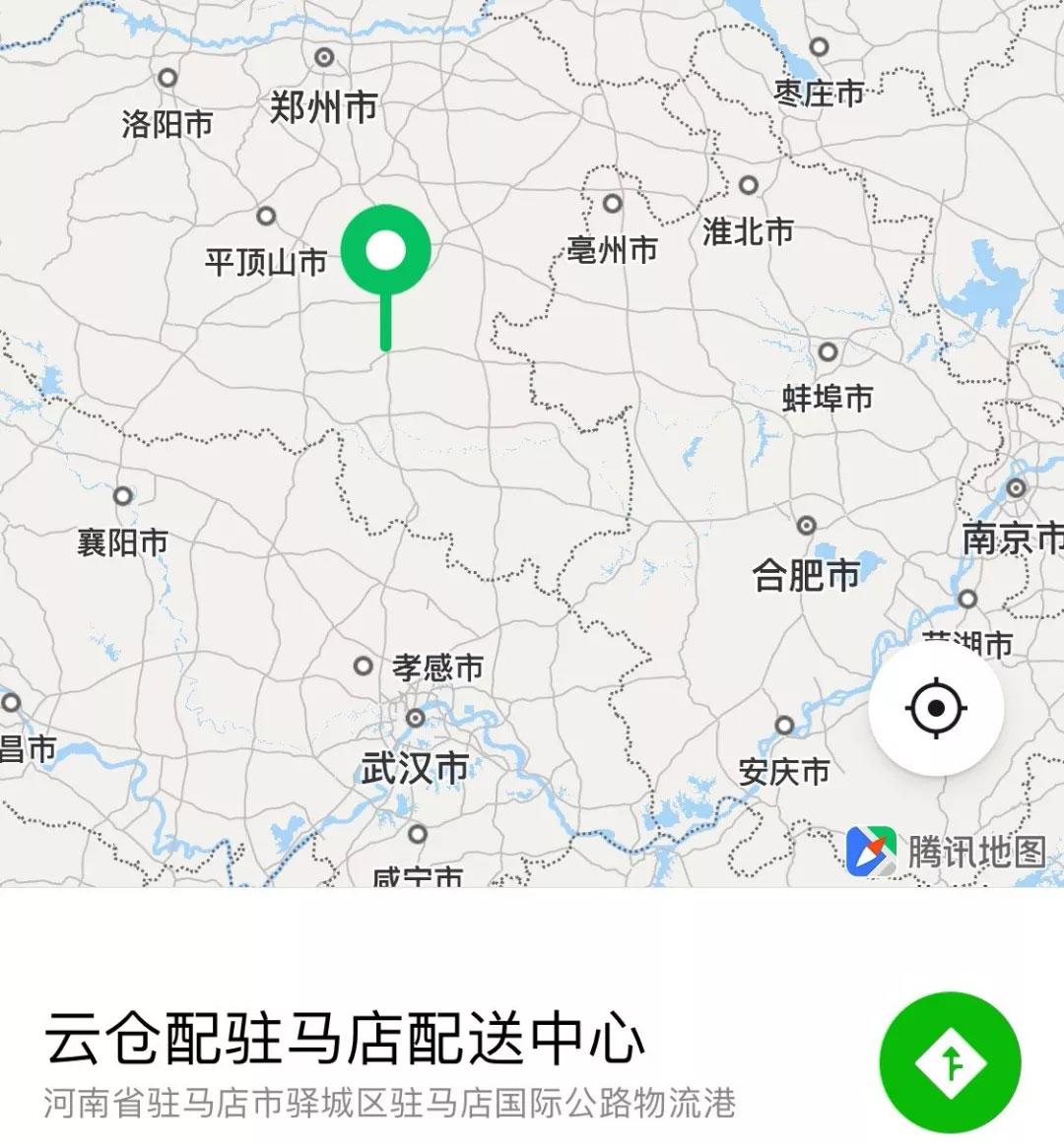 2019收官之作|云仓配驻马店配送中心盛大开仓,2020加油!