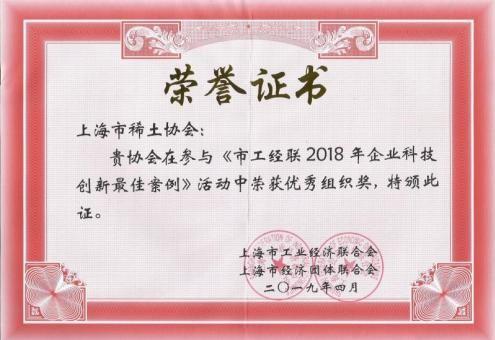 上海市必威官网登录必威betway官方网站首页荣获2018年优秀组织奖