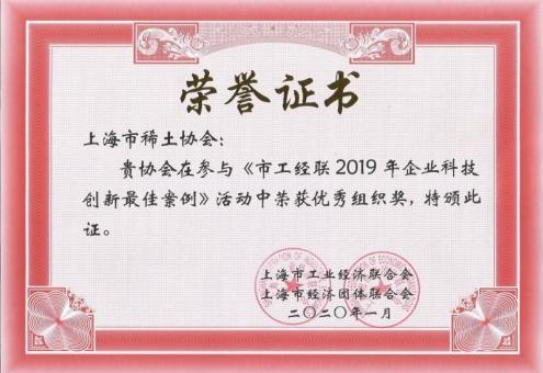 上海市必威官网登录必威betway官方网站首页荣获2019年优秀组织奖