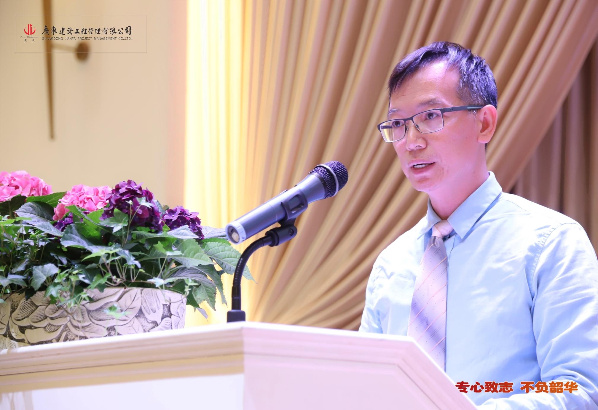 广东建发工程管理有限有公司 2019年度工作总结大会和迎新晚会报道