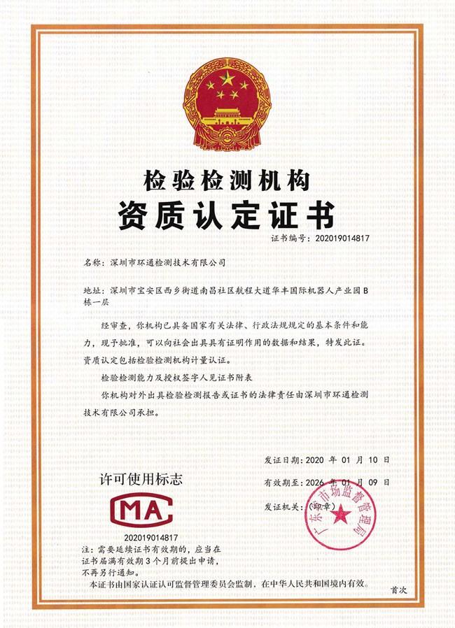 国家检验检测机构CMA资质