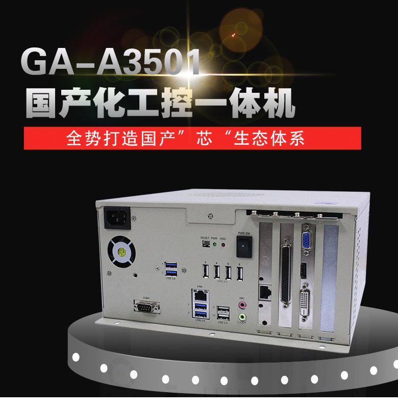 GA-A3501 国产整机