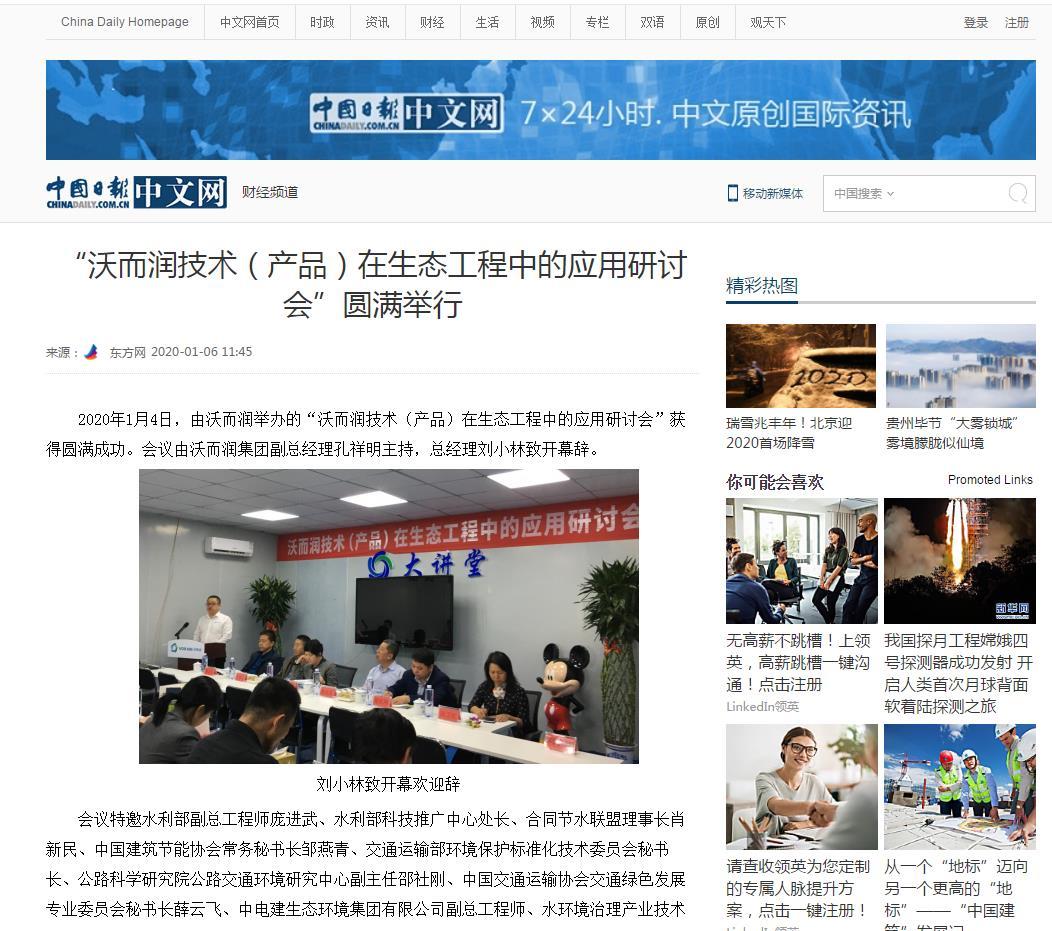 """感谢中国日报报道""""沃而润技术(产品)在生态工程中的应用研讨会""""圆满举行"""