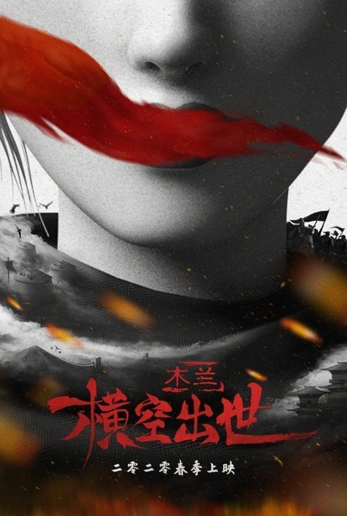"""""""木兰""""题材动画电影《木兰:横空出世》曝全新海报"""