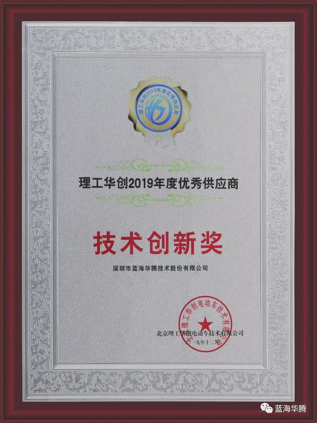 蓝海华腾荣膺技术创新奖