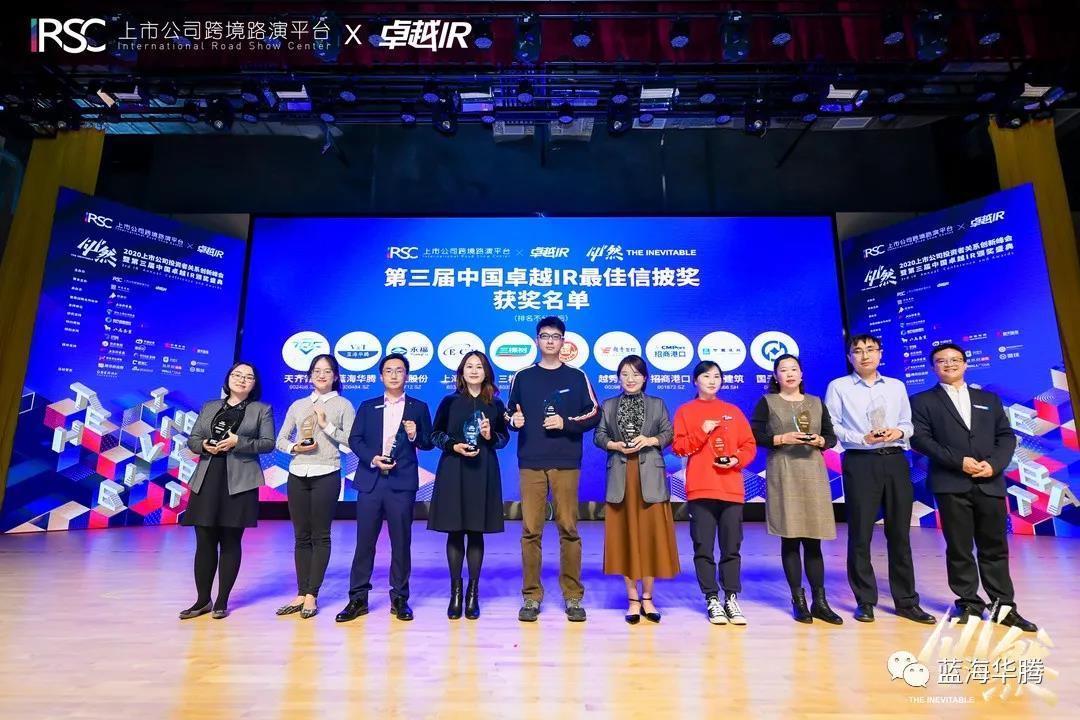 """蓝海华腾荣获第三届中国卓越IR""""最佳信披奖""""!"""
