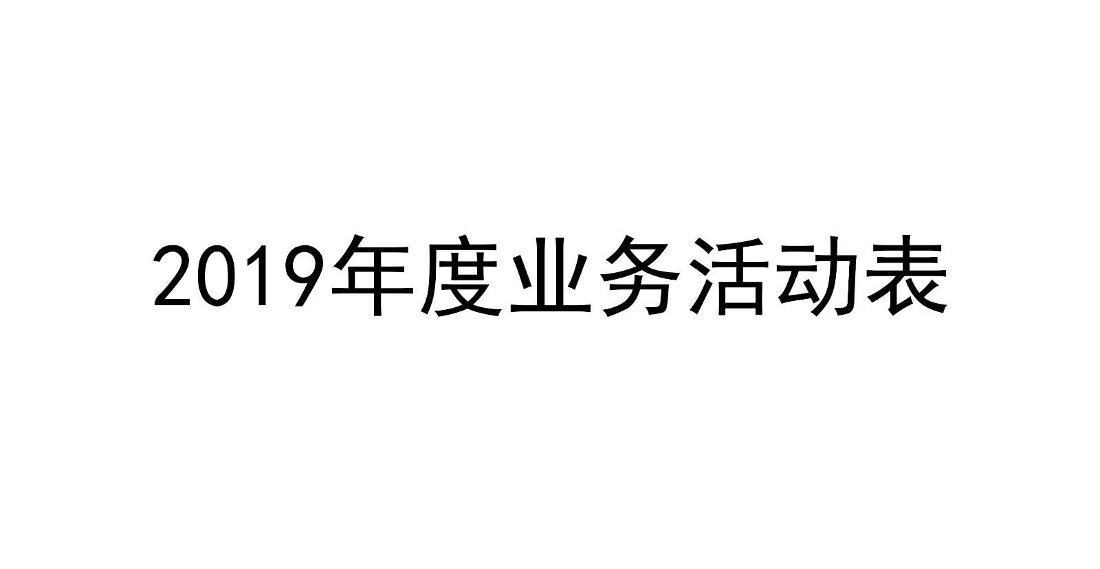 2019年度业务活动表