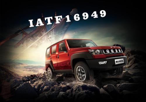 IATF16949认证的十二枝必备条件