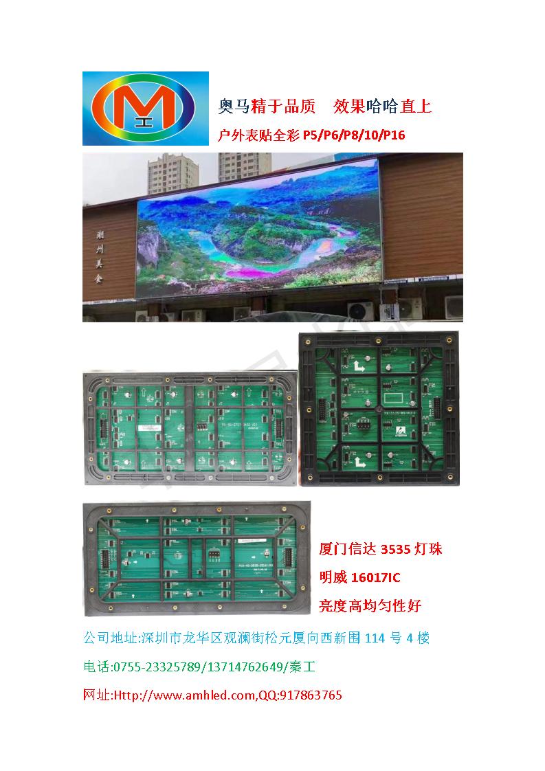 汕尾市海丰县3G手机城LED白光门头条屏专用P10户外单白模组(奥马哈)
